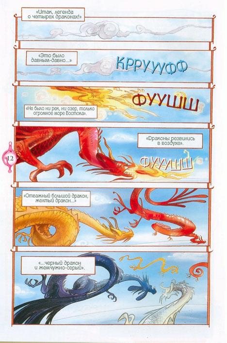 WITСH.Чародейки - Четыре дракона. 1 сезон 9 серия - стр. 7