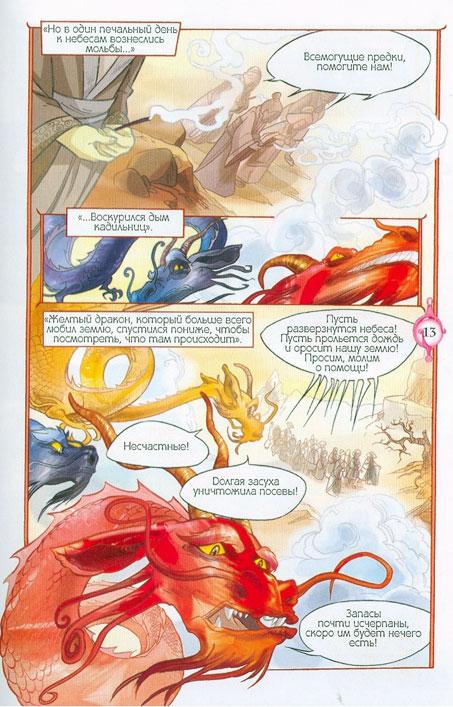 WITСH.Чародейки - Четыре дракона. 1 сезон 9 серия - стр. 8