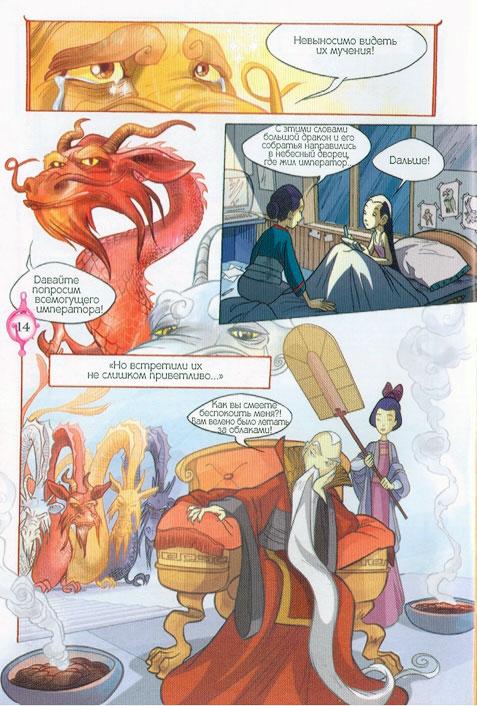 WITСH.Чародейки - Четыре дракона. 1 сезон 9 серия - стр. 9