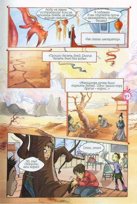 WITСH.Чародейки - Четыре дракона. 1 сезон 9 серия - стр. 10