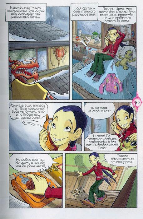 WITСH.Чародейки - Чёрные розы Меридиана. 1 сезон 8 серия - стр. 16