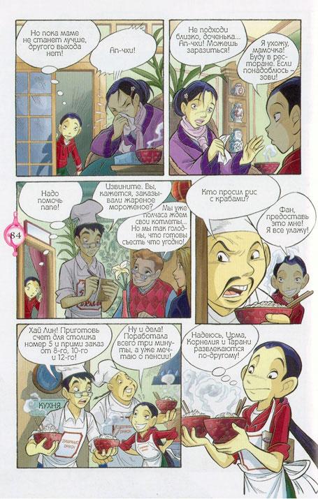 WITСH.Чародейки - Чёрные розы Меридиана. 1 сезон 8 серия - стр. 17