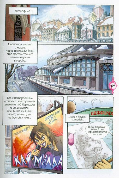 WITСH.Чародейки - Чёрные розы Меридиана. 1 сезон 8 серия - стр. 2