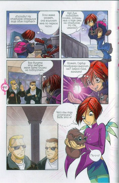 WITСH.Чародейки - Чёрные розы Меридиана. 1 сезон 8 серия - стр. 23