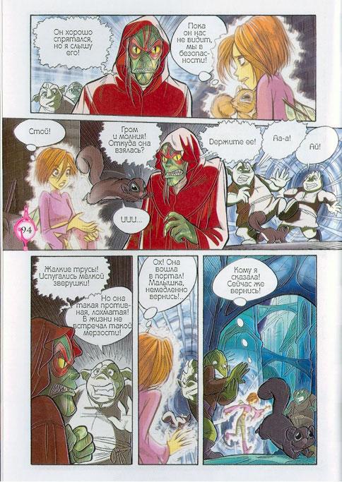 WITСH.Чародейки - Чёрные розы Меридиана. 1 сезон 8 серия - стр. 27