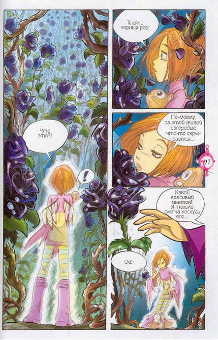 WITСH.Чародейки - Чёрные розы Меридиана. 1 сезон 8 серия - стр. 30