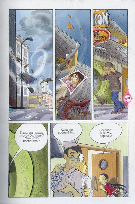 WITСH.Чародейки - Чёрные розы Меридиана. 1 сезон 8 серия - стр. 32