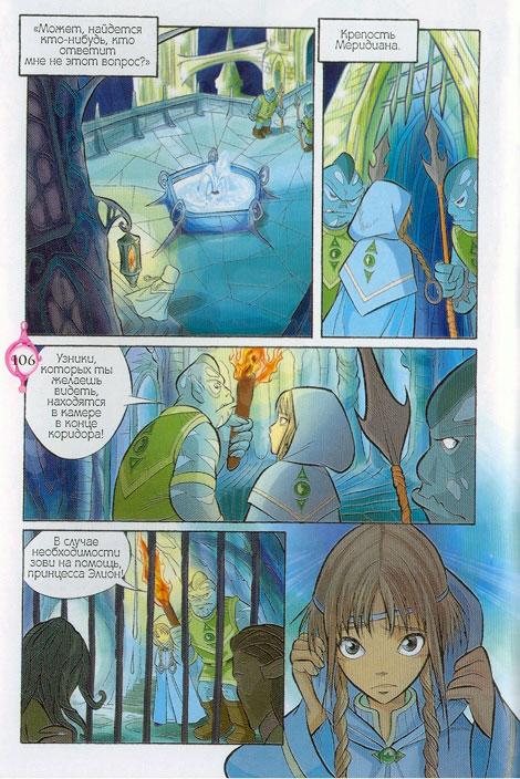 WITСH.Чародейки - Чёрные розы Меридиана. 1 сезон 8 серия - стр. 39