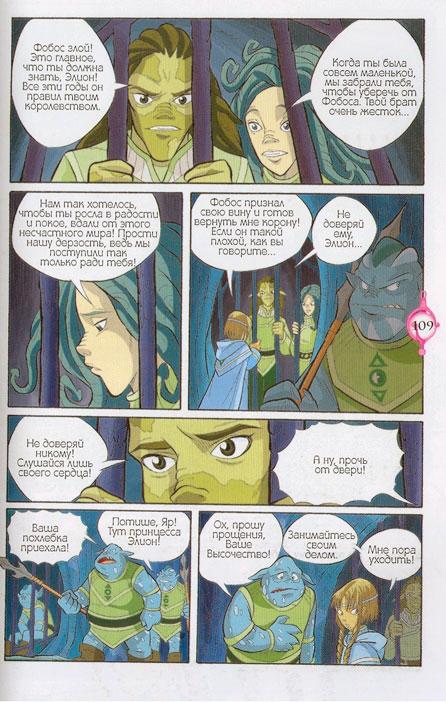 WITСH.Чародейки - Чёрные розы Меридиана. 1 сезон 8 серия - стр. 42