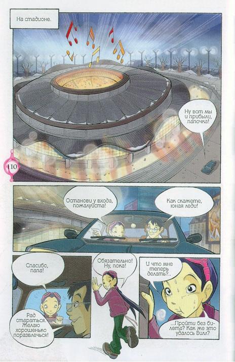 WITСH.Чародейки - Чёрные розы Меридиана. 1 сезон 8 серия - стр. 43