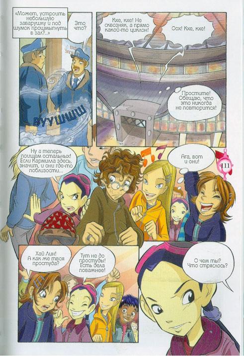 WITСH.Чародейки - Чёрные розы Меридиана. 1 сезон 8 серия - стр. 44