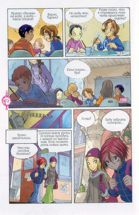 WITСH.Чародейки - Чёрные розы Меридиана. 1 сезон 8 серия - стр. 5