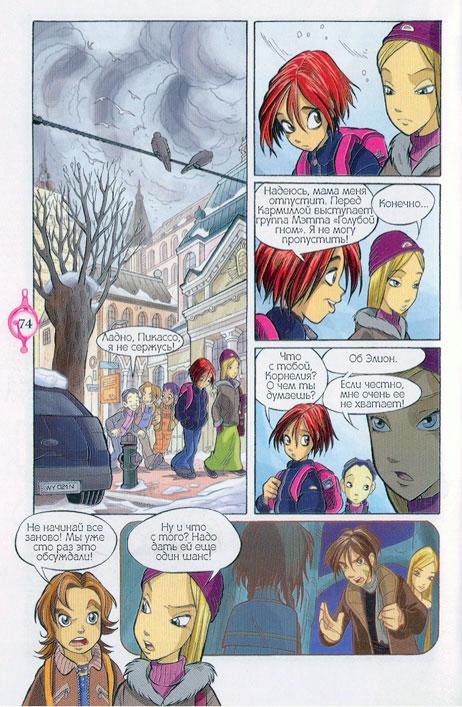 WITСH.Чародейки - Чёрные розы Меридиана. 1 сезон 8 серия - стр. 7