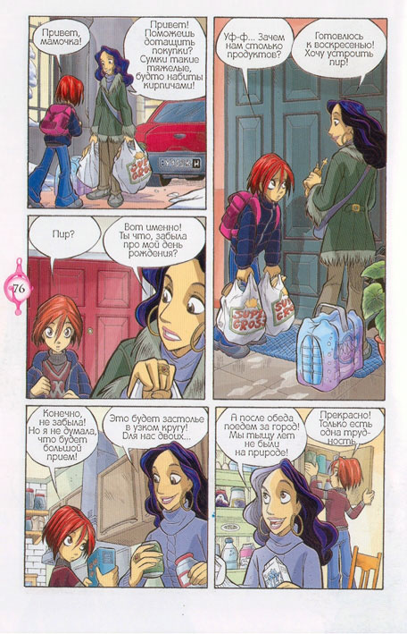 WITСH.Чародейки - Чёрные розы Меридиана. 1 сезон 8 серия - стр. 9