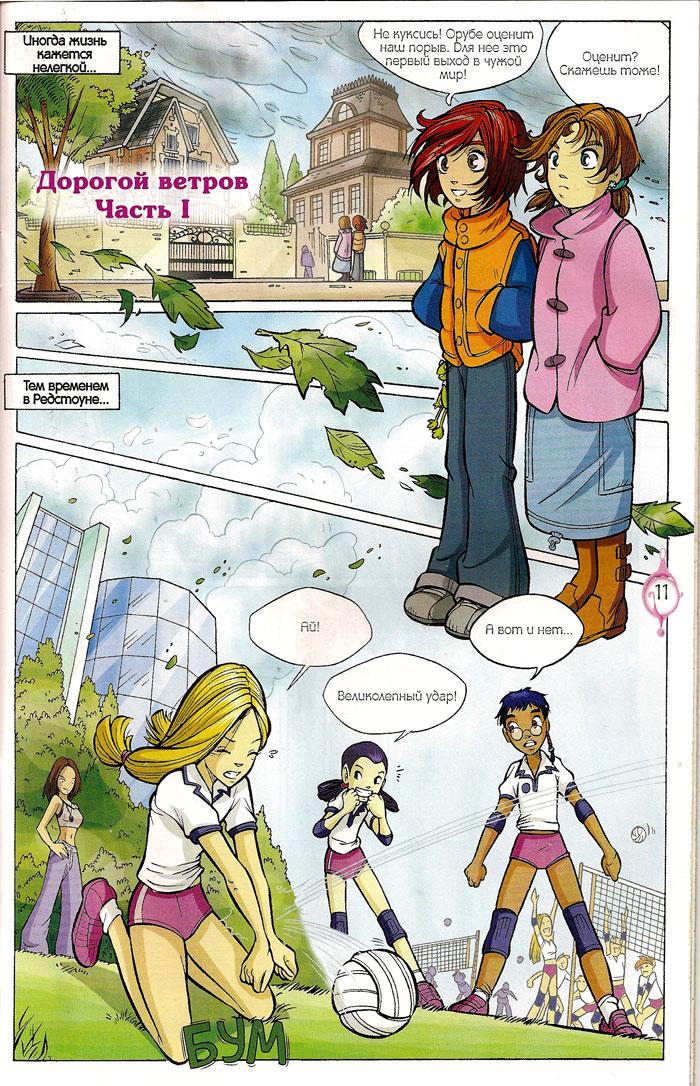 WITСH.Чародейки - Дорогой ветров. 3 сезон 30 серия - стр. 1