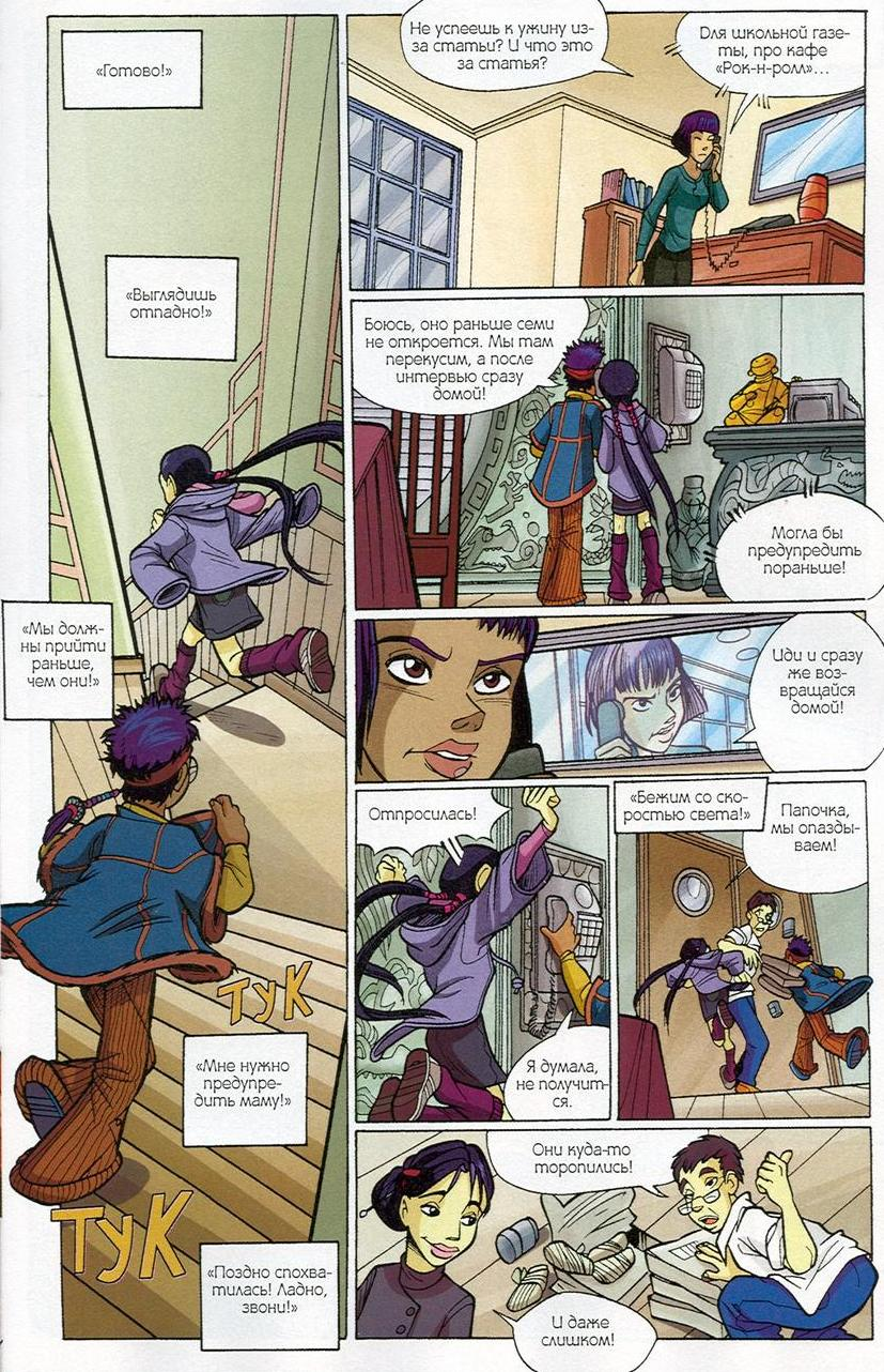 WITСH.Чародейки - Доверься мне. 2 сезон 24 серия - стр. 17