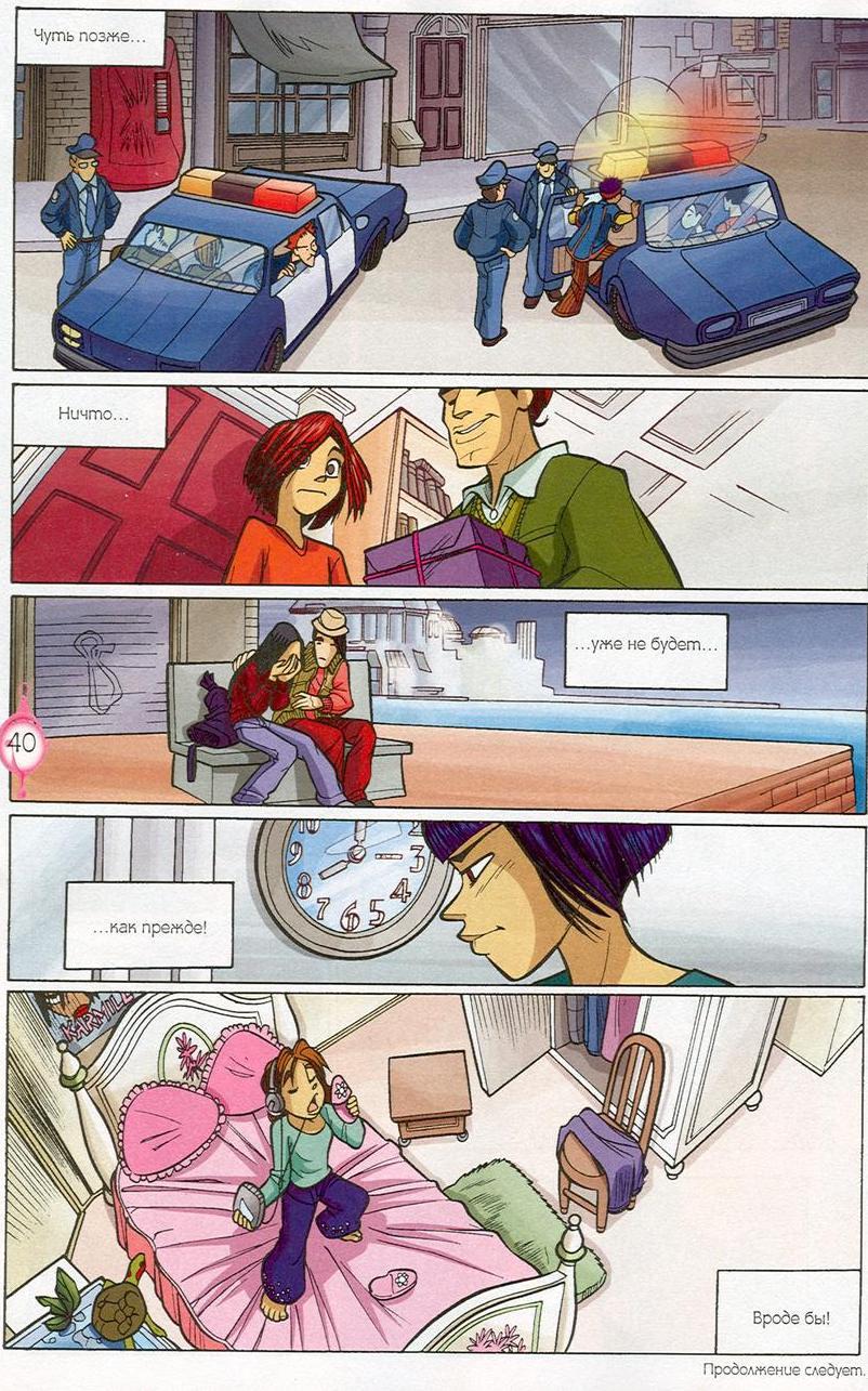 WITСH.Чародейки - Доверься мне. 2 сезон 24 серия - стр. 30