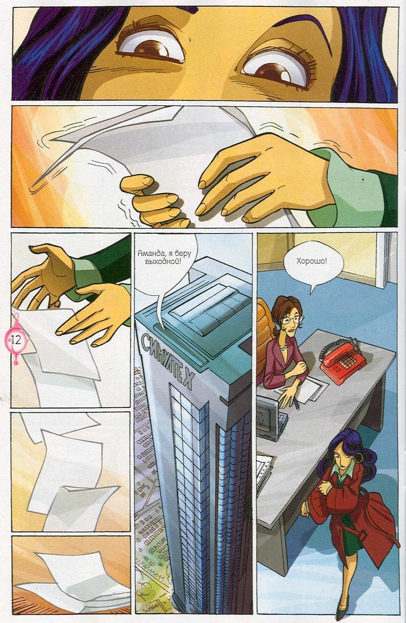 WITСH.Чародейки - Доверься мне. 2 сезон 24 серия - стр. 3