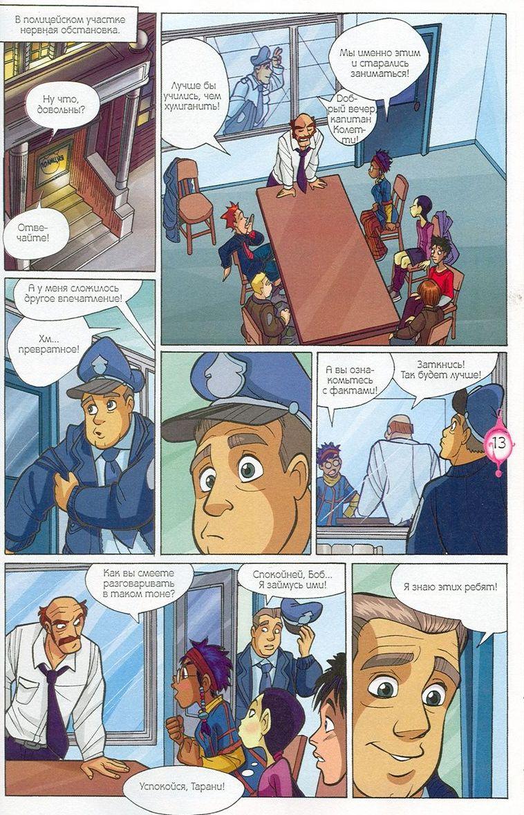 WITСH.Чародейки - Доверься мне. 2 сезон 24 серия - стр. 33