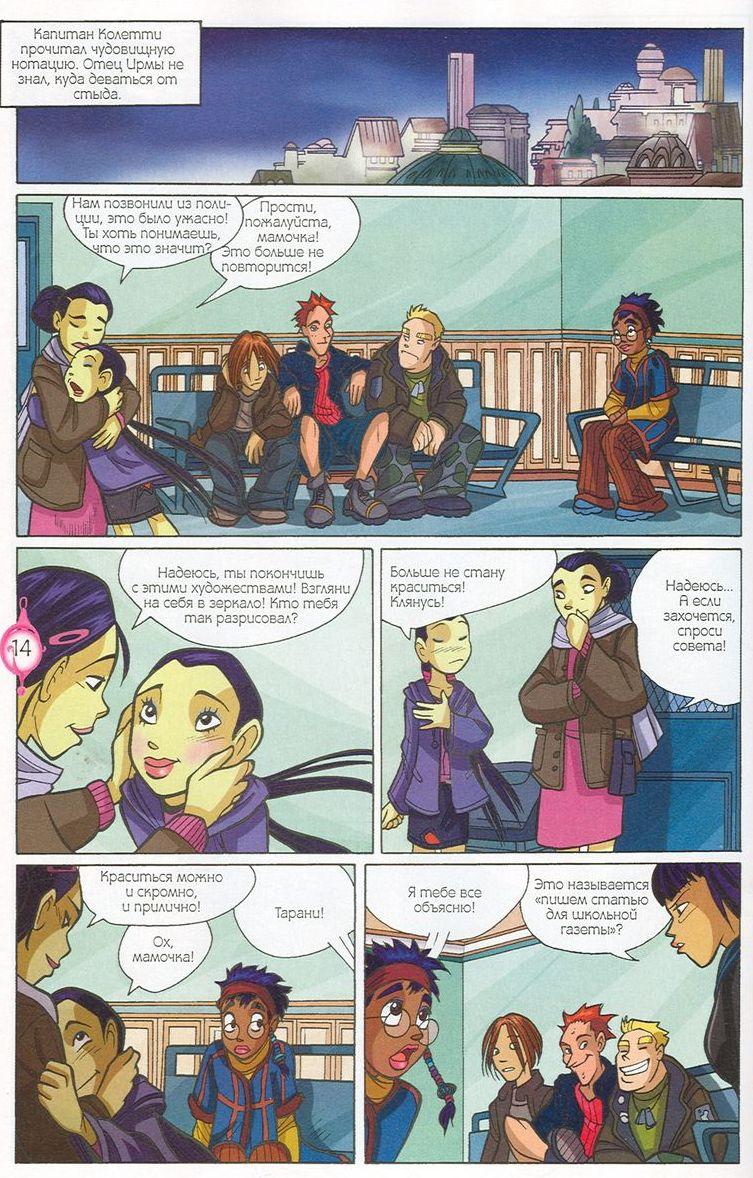 WITСH.Чародейки - Доверься мне. 2 сезон 24 серия - стр. 34
