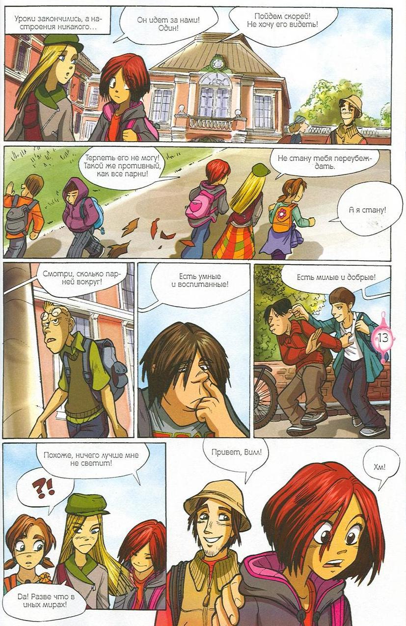 WITСH.Чародейки - Доверься мне. 2 сезон 24 серия - стр. 4