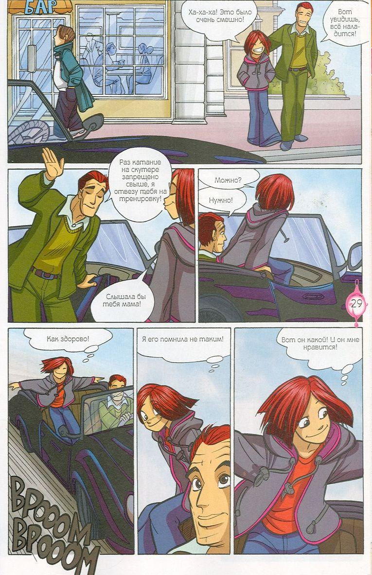 WITСH.Чародейки - Доверься мне. 2 сезон 24 серия - стр. 49