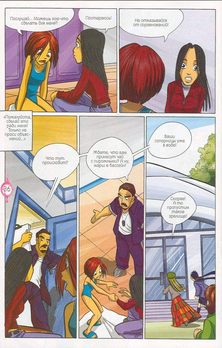 WITСH.Чародейки - Доверься мне. 2 сезон 24 серия - стр. 56