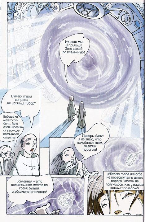 WITСH.Чародейки - Другая правда. 2 сезон 19 серия - стр. 11