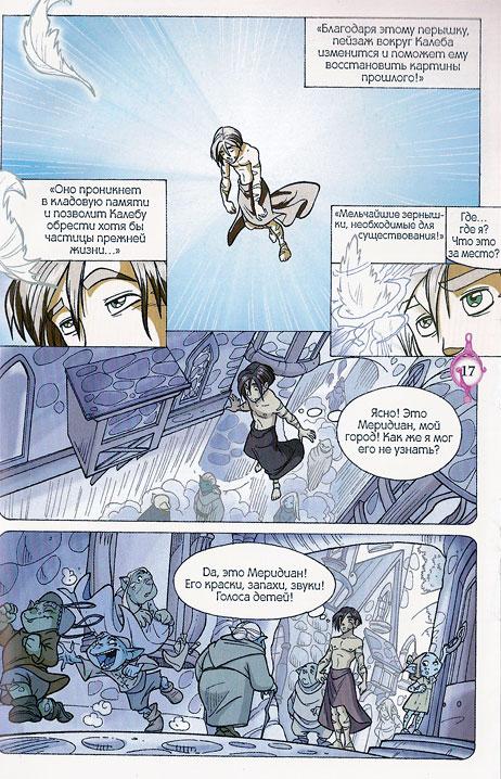 WITСH.Чародейки - Другая правда. 2 сезон 19 серия - стр. 12