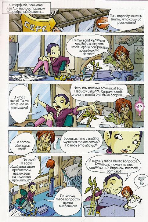 WITСH.Чародейки - Другая правда. 2 сезон 19 серия - стр. 14