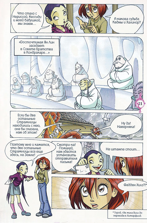 WITСH.Чародейки - Другая правда. 2 сезон 19 серия - стр. 16