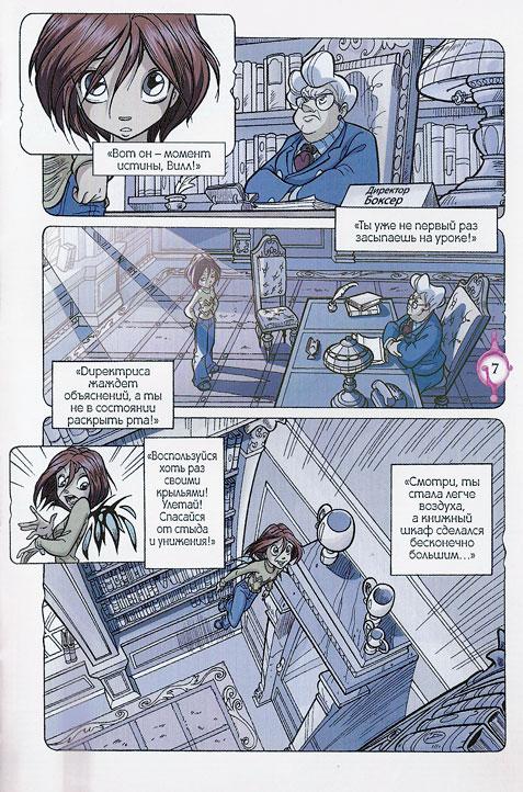 WITСH.Чародейки - Другая правда. 2 сезон 19 серия - стр. 2