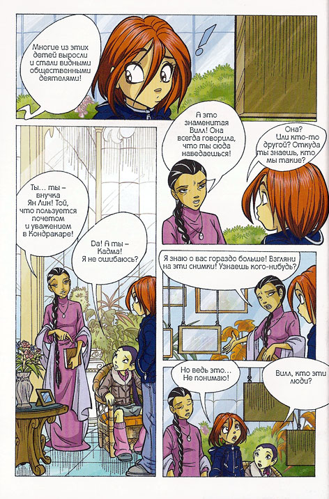 WITСH.Чародейки - Другая правда. 2 сезон 19 серия - стр. 25