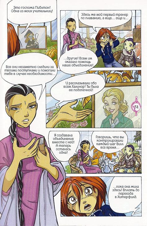 WITСH.Чародейки - Другая правда. 2 сезон 19 серия - стр. 26