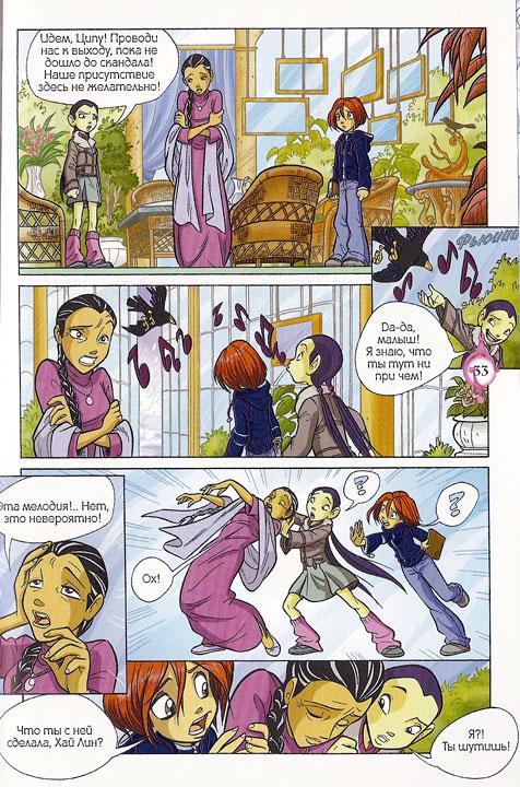 WITСH.Чародейки - Другая правда. 2 сезон 19 серия - стр. 28