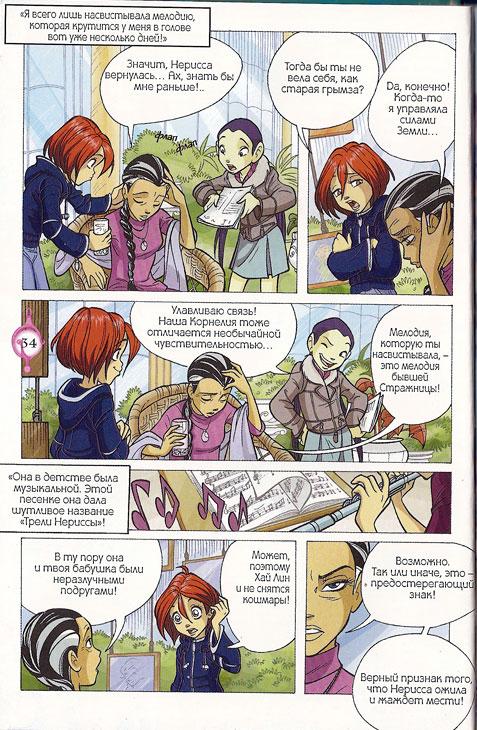 WITСH.Чародейки - Другая правда. 2 сезон 19 серия - стр. 29