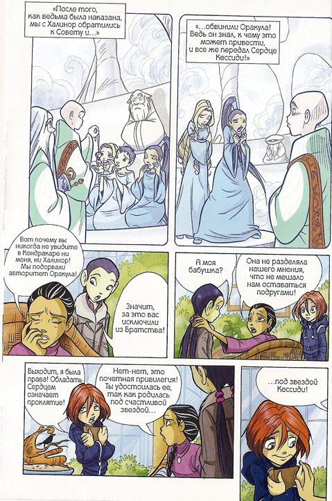 WITСH.Чародейки - Другая правда. 2 сезон 19 серия - стр. 31