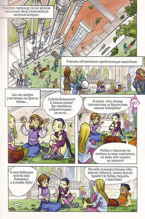 WITСH.Чародейки - Другая правда. 2 сезон 19 серия - стр. 32