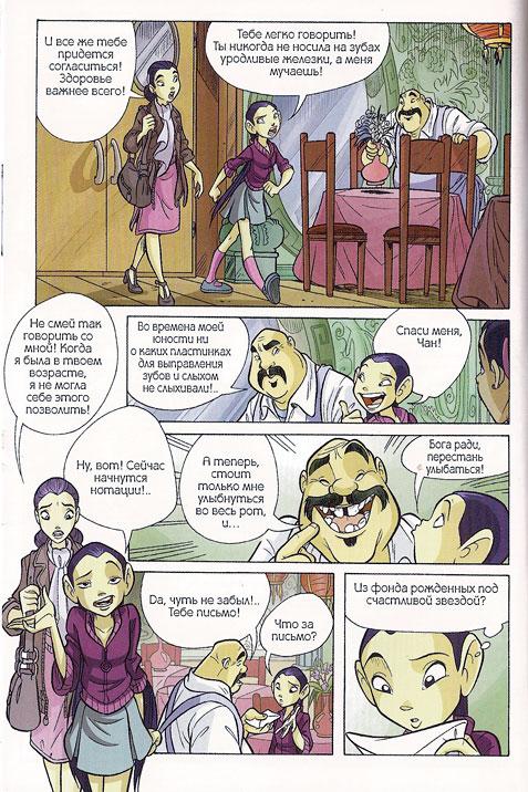WITСH.Чародейки - Другая правда. 2 сезон 19 серия - стр. 39