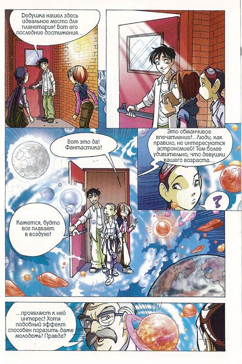WITСH.Чародейки - Другая правда. 2 сезон 19 серия - стр. 44