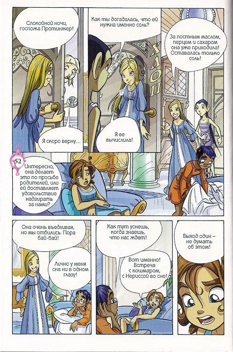 WITСH.Чародейки - Другая правда. 2 сезон 19 серия - стр. 47