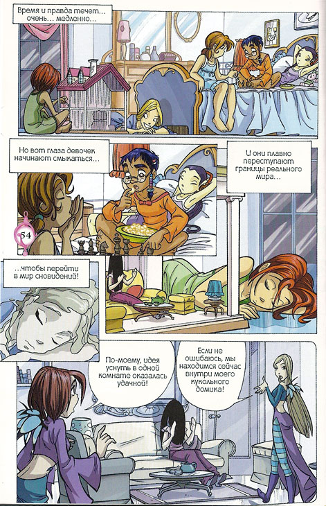 WITСH.Чародейки - Другая правда. 2 сезон 19 серия - стр. 49