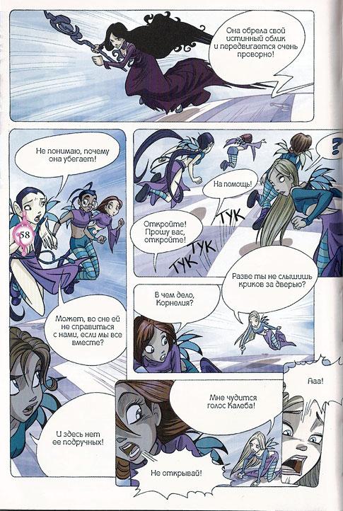 WITСH.Чародейки - Другая правда. 2 сезон 19 серия - стр. 53