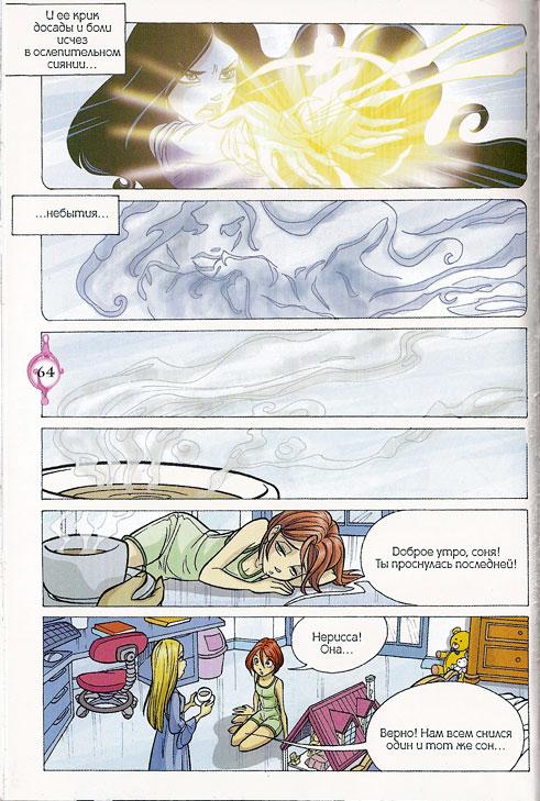 WITСH.Чародейки - Другая правда. 2 сезон 19 серия - стр. 59