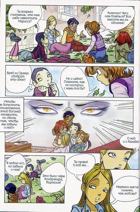 WITСH.Чародейки - Другая правда. 2 сезон 19 серия - стр. 7