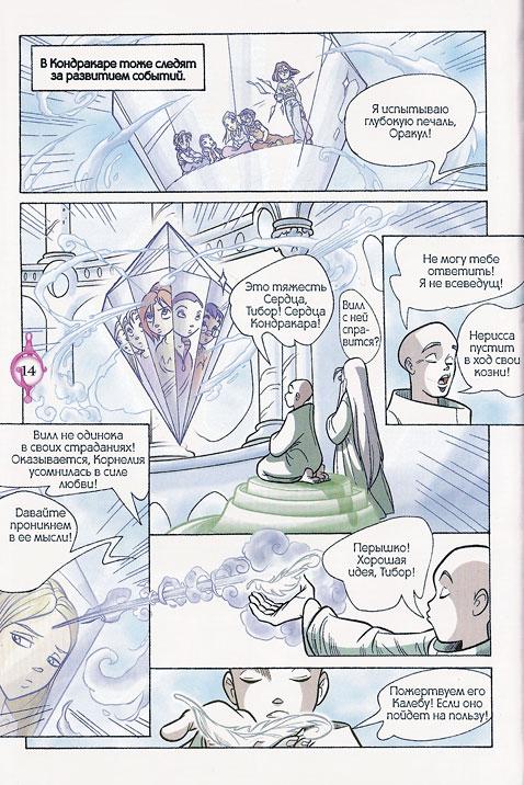 WITСH.Чародейки - Другая правда. 2 сезон 19 серия - стр. 9