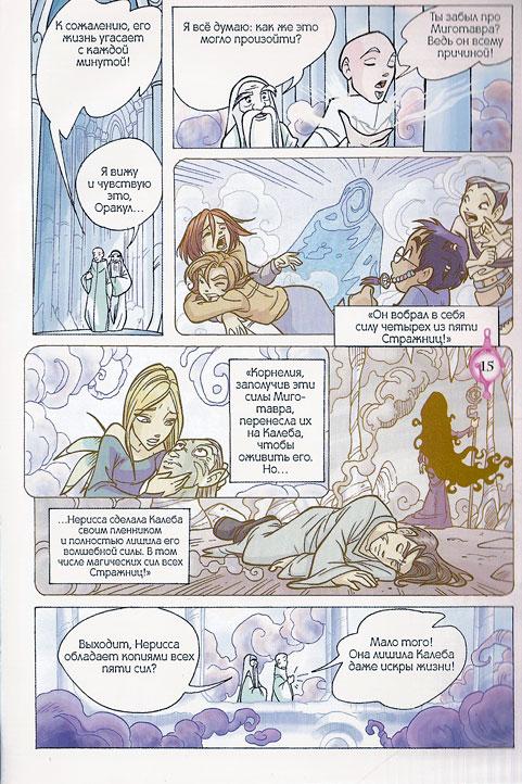 WITСH.Чародейки - Другая правда. 2 сезон 19 серия - стр. 10