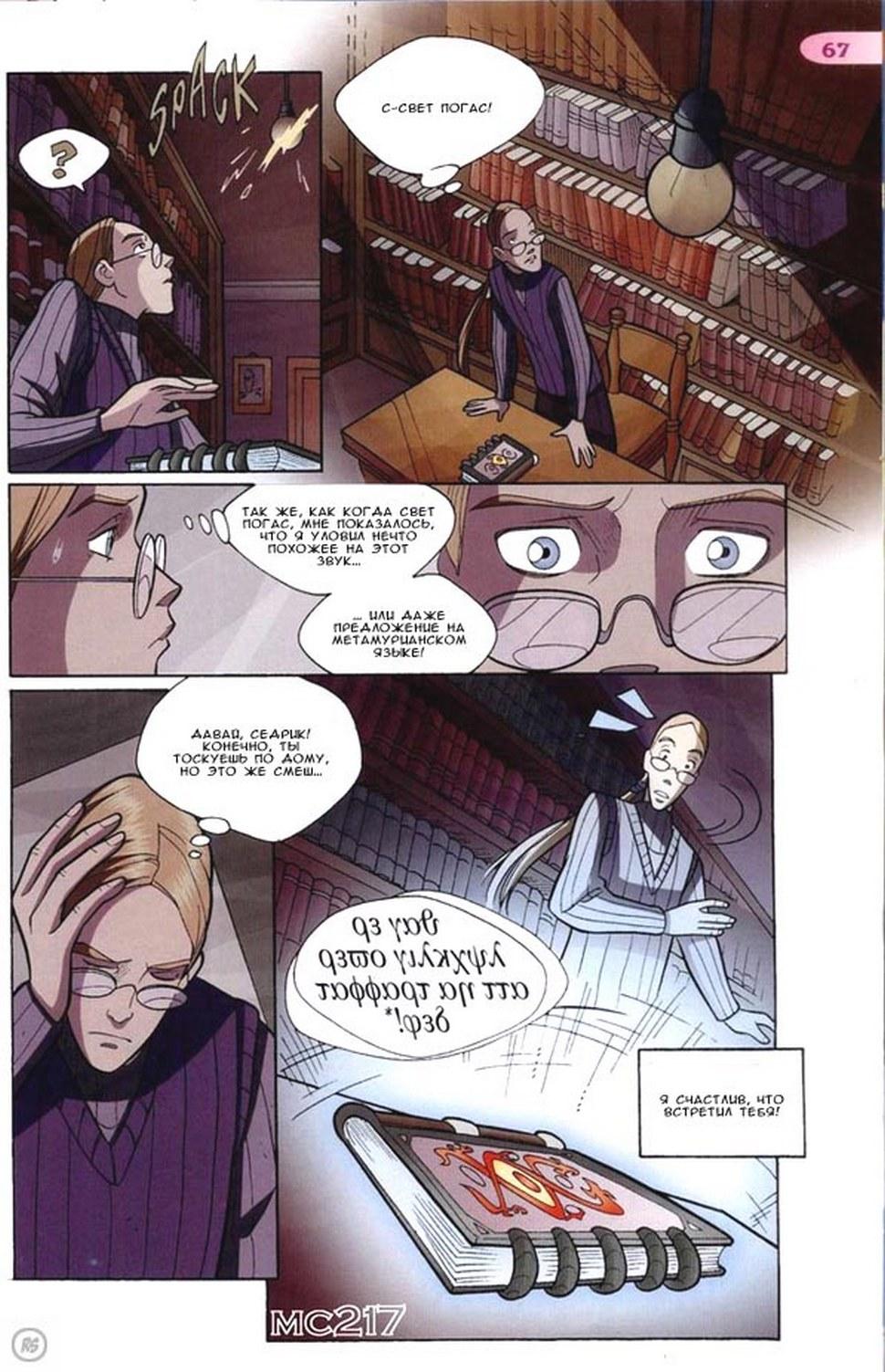 WITСH. Чародейки - Глаз книги. 5 сезон 52 серия
