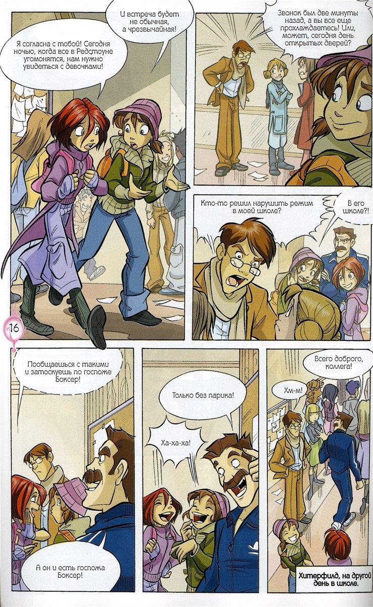WITСH.Чародейки - Голос тишины. 3 сезон 31 серия - стр. 8
