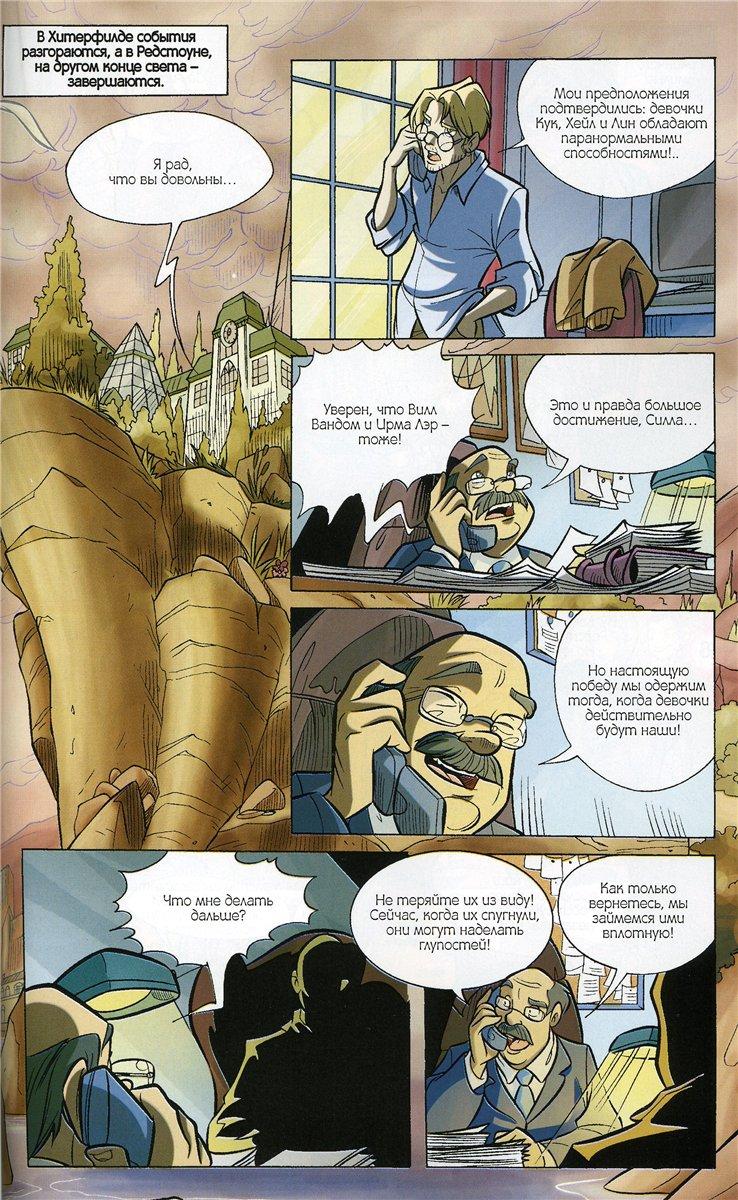 WITСH.Чародейки - Голос тишины. 3 сезон 31 серия - стр. 9